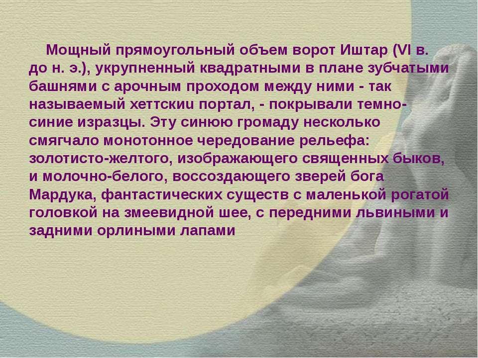 Мощный прямоугольный объем ворот Иштар (VI в. до н. э.), укрупненный квадратн...