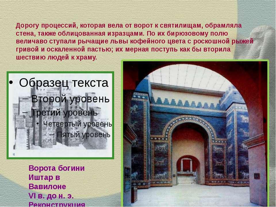 Дopoгy процессий, которая вела от ворот к святилищам, обрамляла стена, также ...