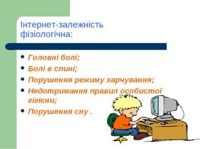 Інтернет-залежність фізіологічна: Головні болі; Болі в спині; Порушення режим...