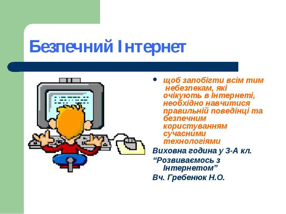 Безпечний Інтернет щоб запобігти всім тим небезпекам, які очікують в Інтернет...