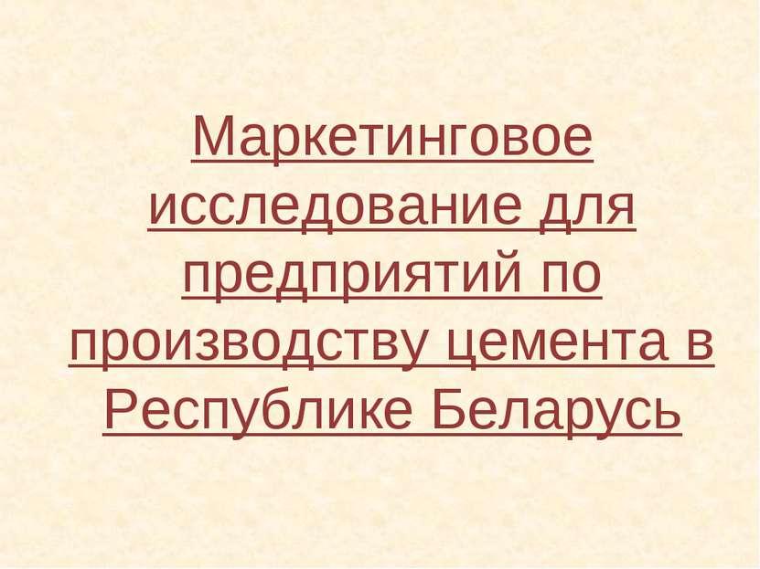 Маркетинговое исследование для предприятий по производству цемента в Республи...