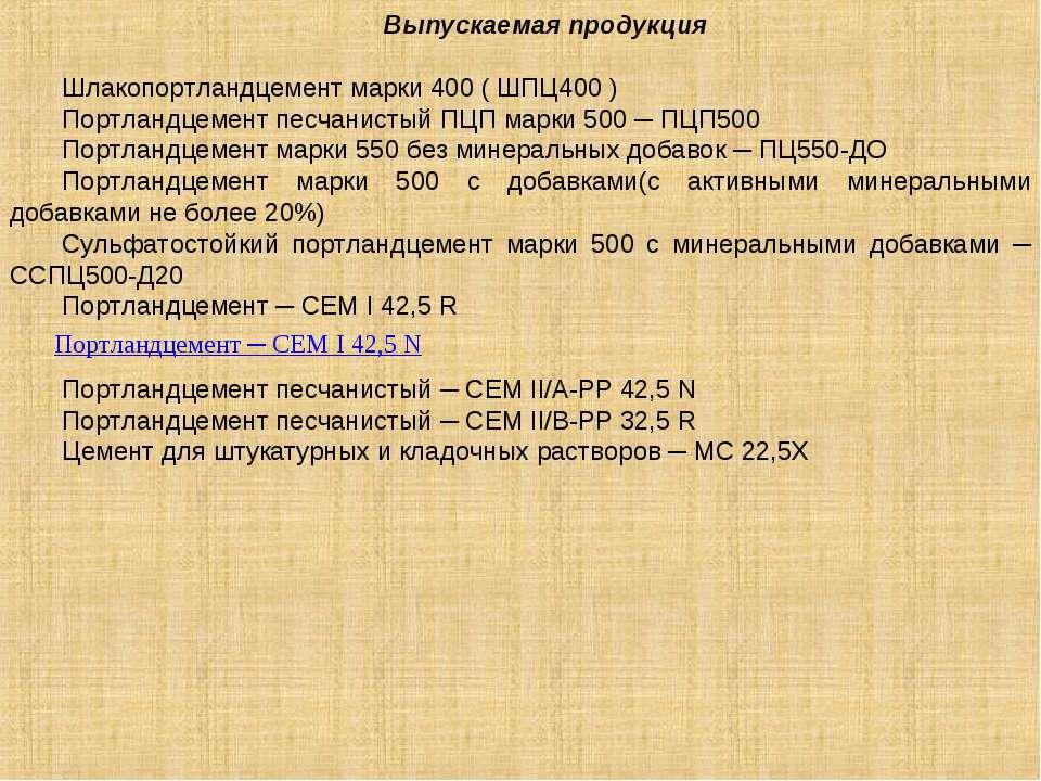 Выпускаемая продукция Шлакопортландцемент марки 400 ( ШПЦ400 ) Портландцемент...