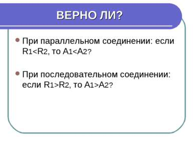 ВЕРНО ЛИ? При параллельном соединении: если R1А2?