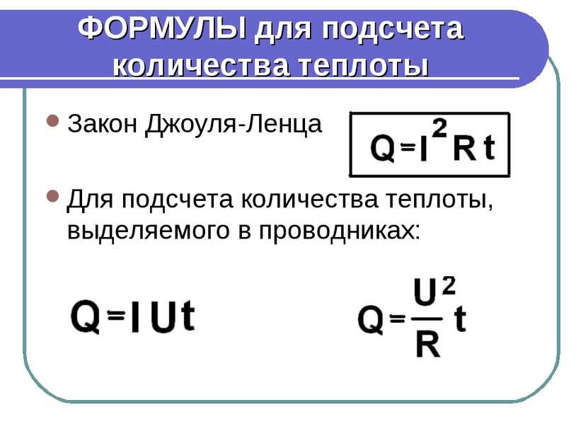 ФОРМУЛЫ для подсчета количества теплоты Закон Джоуля-Ленца Для подсчета колич...