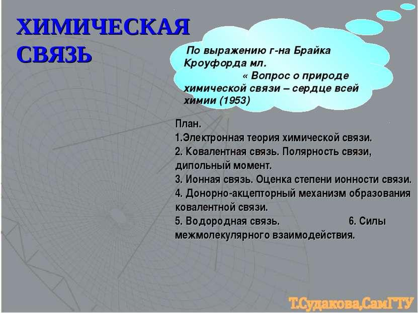 ХИМИЧЕСКАЯ СВЯЗЬ План. 1.Электронная теория химической связи. 2. Ковалентная ...