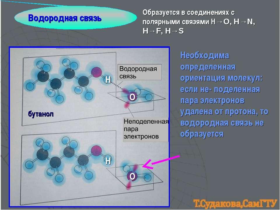 Водородная связь Образуется в соединениях с полярными связями H→O, H→N, H→F, ...