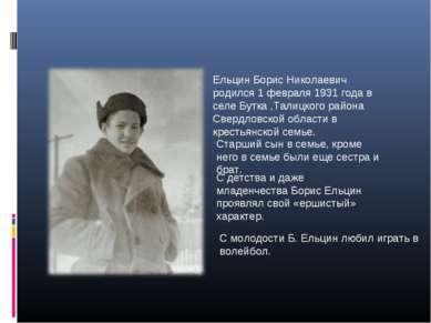 Ельцин Борис Николаевич родился 1 февраля 1931 года в селе Бутка ,Талицкого р...