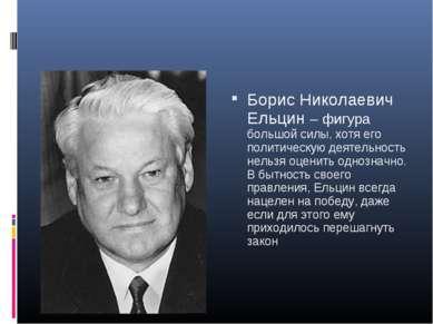 Борис Николаевич Ельцин – фигура большой силы, хотя его политическую деятельн...
