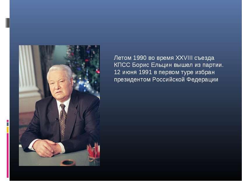 Летом 1990 во время XXVIII съезда КПСС Борис Ельцин вышел из партии. 12 июня ...