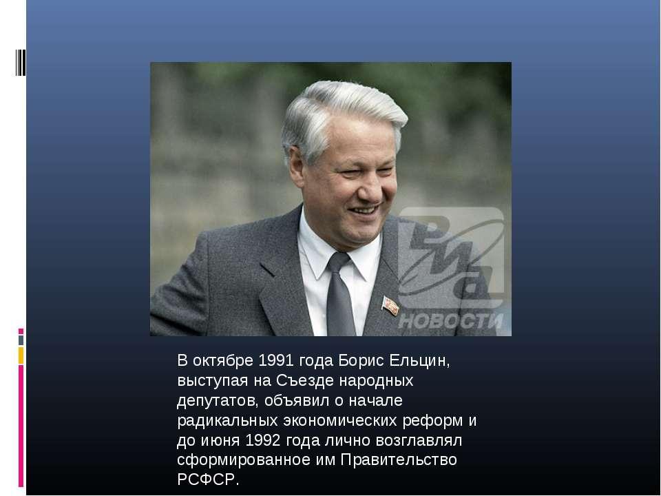 В октябре 1991 года Борис Ельцин, выступая на Съезде народных депутатов, объя...