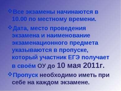 Все экзамены начинаются в 10.00 по местному времени. Дата, место проведения э...