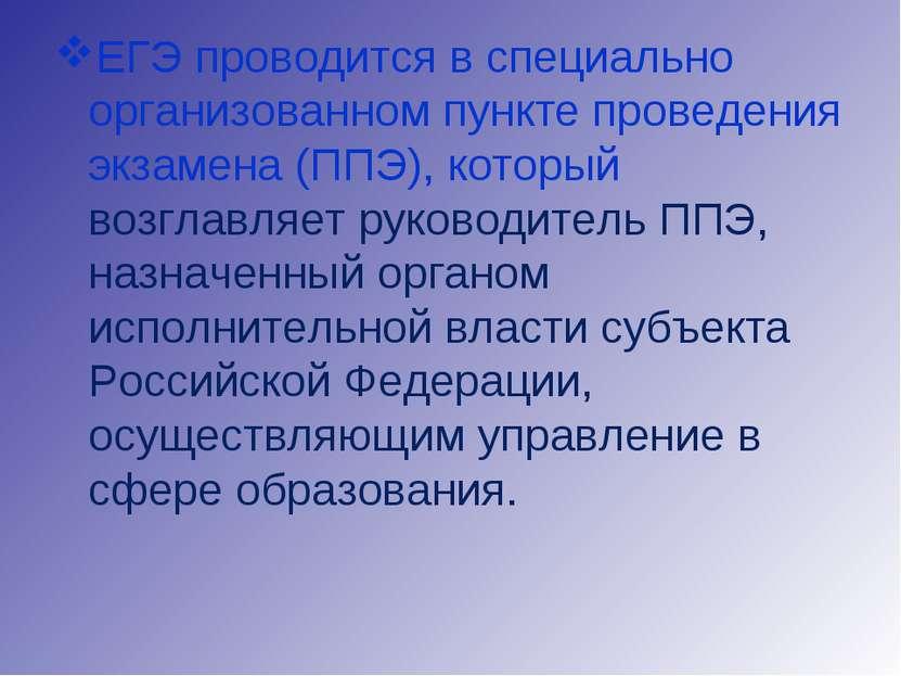 ЕГЭ проводится в специально организованном пункте проведения экзамена (ППЭ), ...