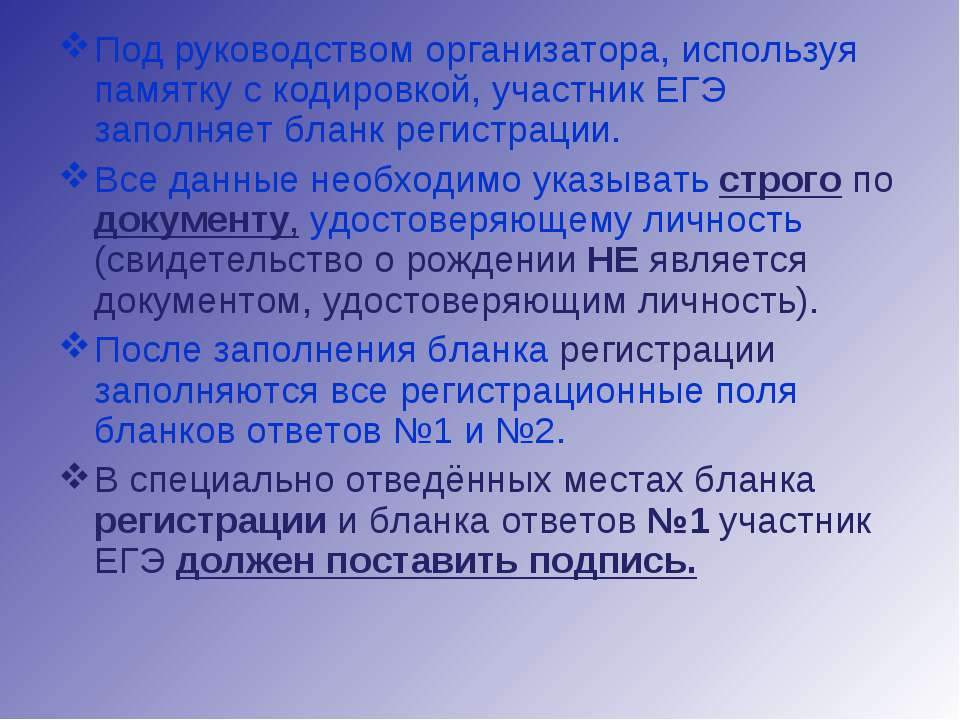 Под руководством организатора, используя памятку с кодировкой, участник ЕГЭ з...
