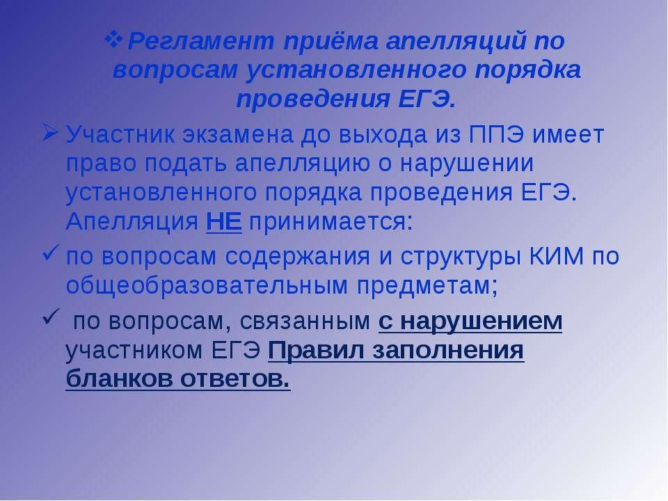 Регламент приёма апелляций по вопросам установленного порядка проведения ЕГЭ....