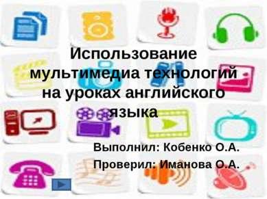 Использование мультимедиа технологий на уроках английского языка Выполнил: Ко...
