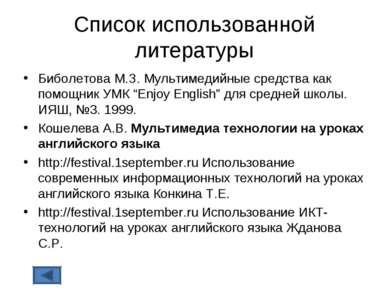 Список использованной литературы Биболетова М.З. Мультимедийные средства как ...