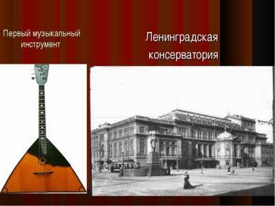 Первый музыкальный инструмент Ленинградская консерватория