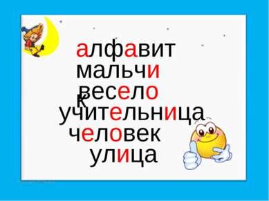 алфавит весело улица человек мальчик учительница