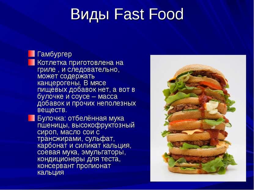Виды Fast Food Гамбургер Котлетка приготовлена на гриле , и следовательно, мо...