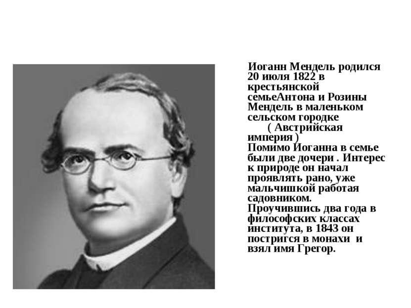 Иоганн Мендель родился 20 июля 1822 в крестьянской семьеАнтона и Розины Менде...