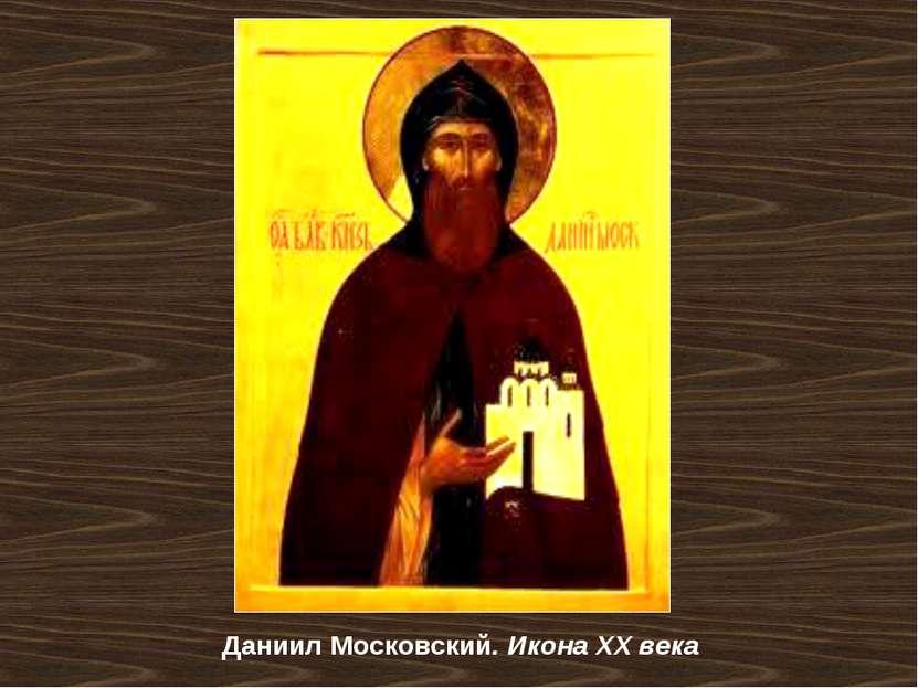 Даниил Московский. Икона ХХ века