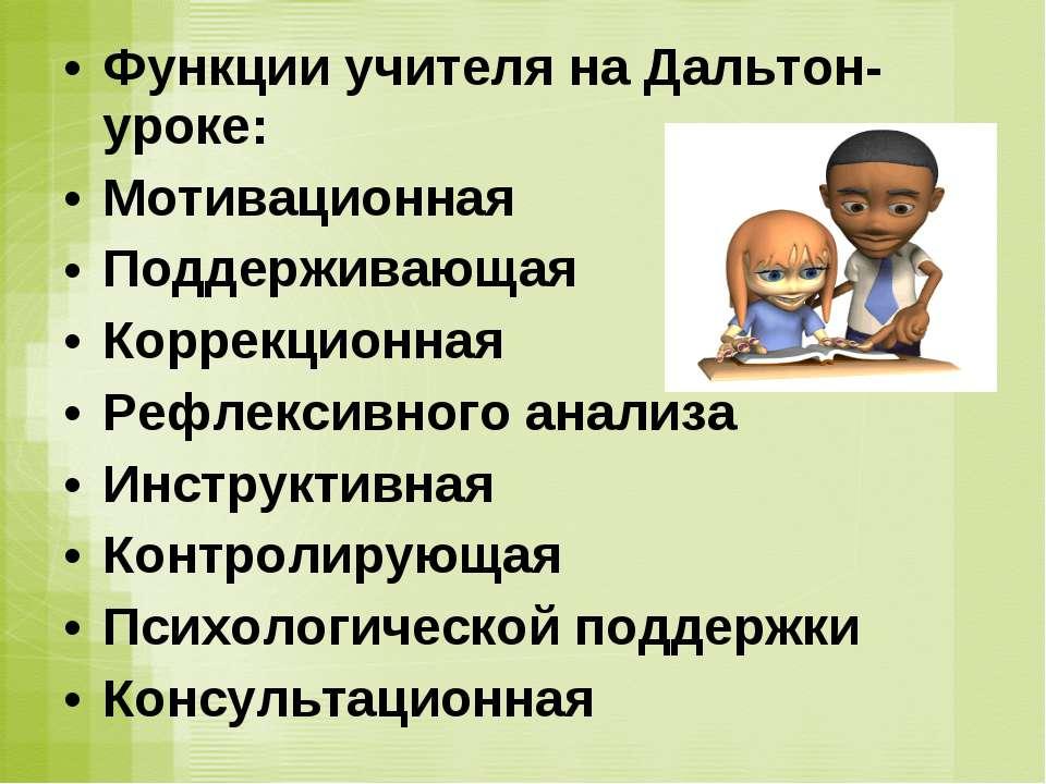 Функции учителя на Дальтон-уроке: Мотивационная Поддерживающая Коррекционная ...