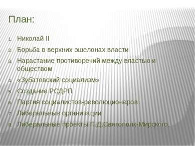 План: Николай II Борьба в верхних эшелонах власти Нарастание противоречий меж...
