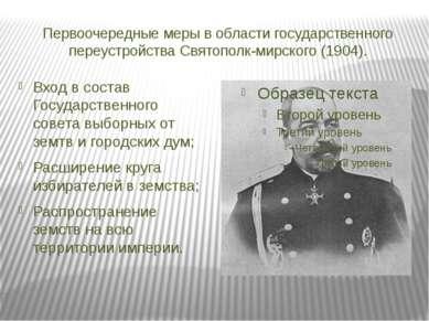 Первоочередные меры в области государственного переустройства Святополк-мирск...