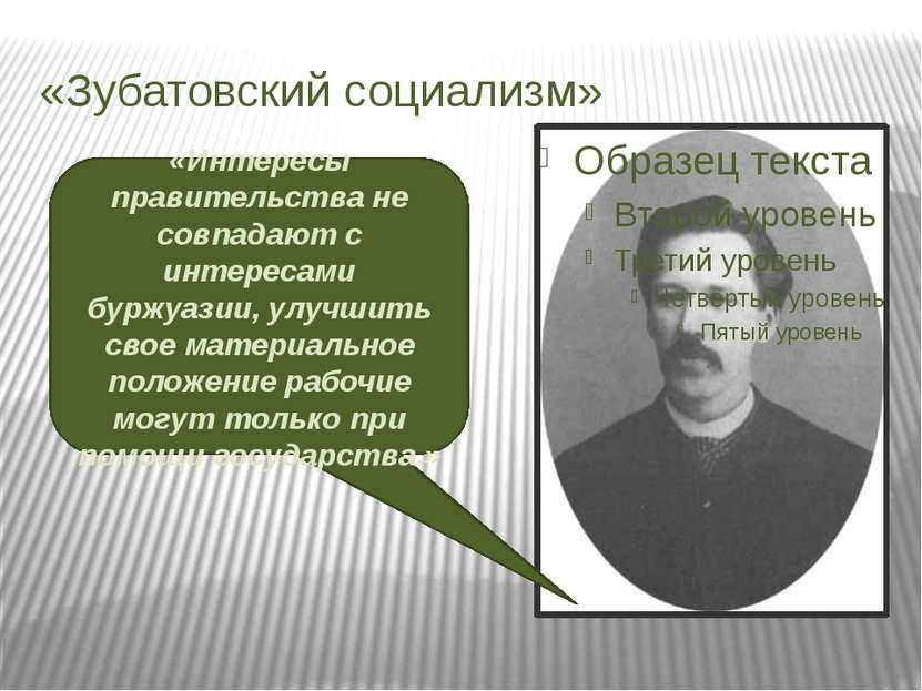 «Зубатовский социализм» «Интересы правительства не совпадают с интересами бур...