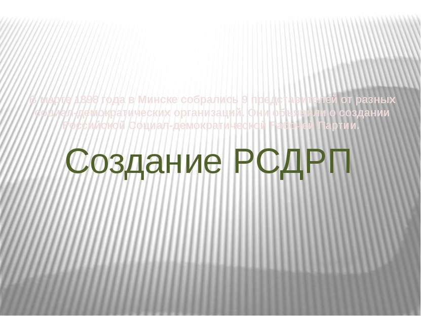 В марте 1898 года в Минске собрались 9 представителей от разных социал-демокр...