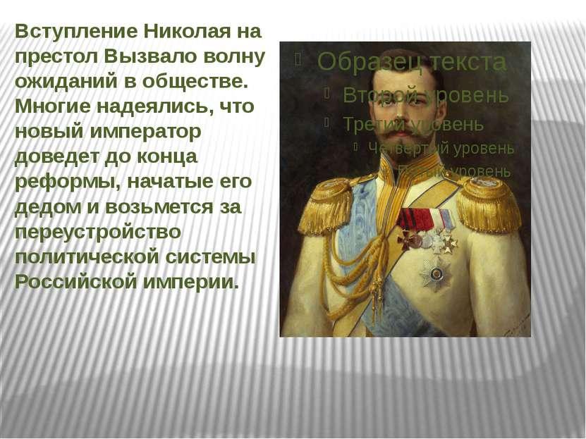 Вступление Николая на престол Вызвало волну ожиданий в обществе. Многие надея...