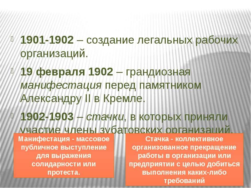 1901-1902 – создание легальных рабочих организаций. 19 февраля 1902 – грандио...