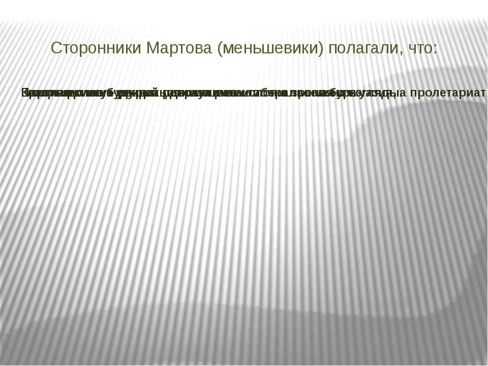 Сторонники Мартова (меньшевики) полагали, что: