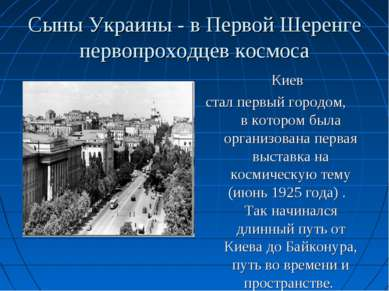 Сыны Украины - в Первой Шеренге первопроходцев космоса Киев стал первый город...