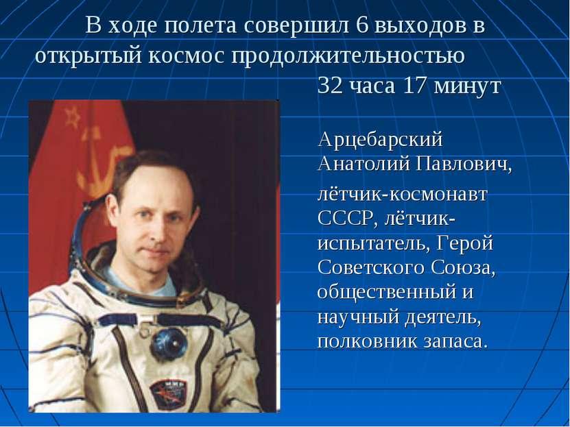 В ходе полета совершил 6 выходов в открытый космос продолжительностью 32 часа...