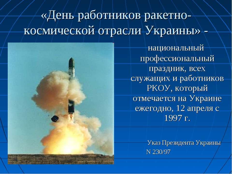 «День работников ракетно-космической отрасли Украины» - национальный професси...