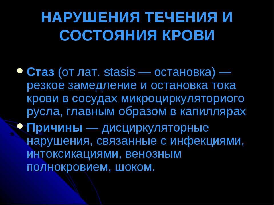 НАРУШЕНИЯ ТЕЧЕНИЯ И СОСТОЯНИЯ КРОВИ Стаз (от лат. stasis — остановка) — резко...