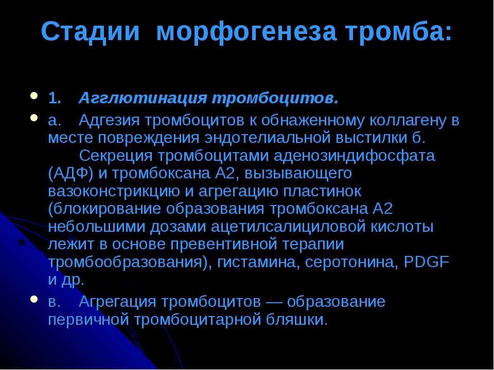 Стадии морфогенеза тромба: 1. Агглютинация тромбоцитов. а. Адгезия тромбоцито...