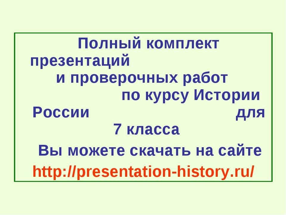 Полный комплект презентаций и проверочных работ по курсу Истории России для 7...