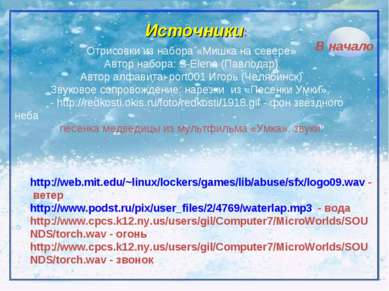 Источники: http://web.mit.edu/~linux/lockers/games/lib/abuse/sfx/logo09.wav -...