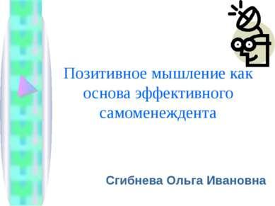Позитивное мышление как основа эффективного самоменеждента Сгибнева Ольга Ива...