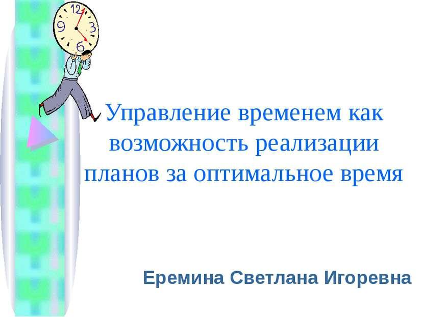 Управление временем как возможность реализации планов за оптимальное время Ер...