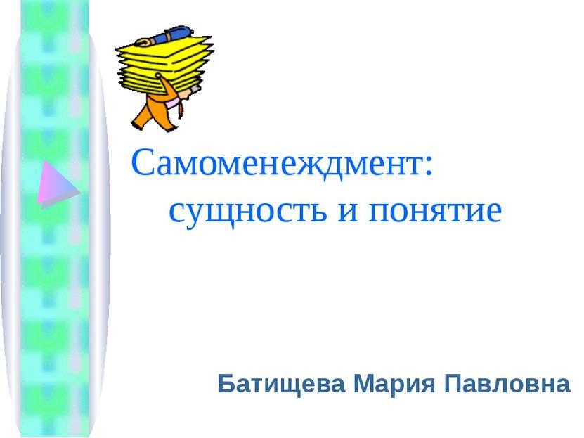 Самоменеждмент: сущность и понятие Батищева Мария Павловна