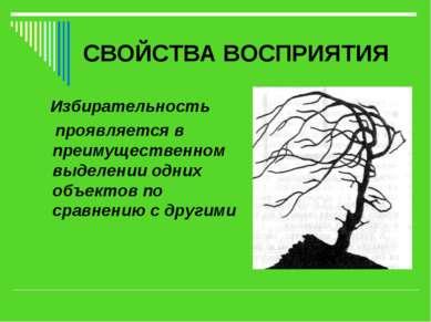 СВОЙСТВА ВОСПРИЯТИЯ Избирательность проявляется в преимущественном выделении ...