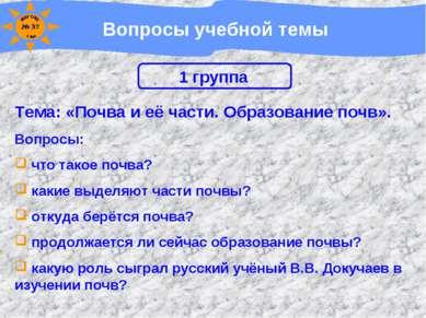 Вопросы учебной темы Тема: «Почва и её части. Образование почв». Вопросы: что...