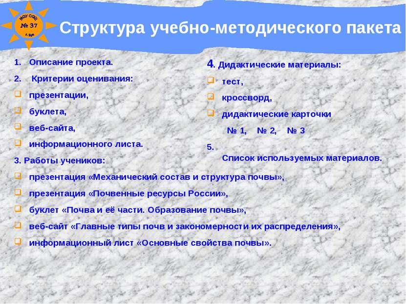 Структура учебно-методического пакета Описание проекта. Критерии оценивания: ...