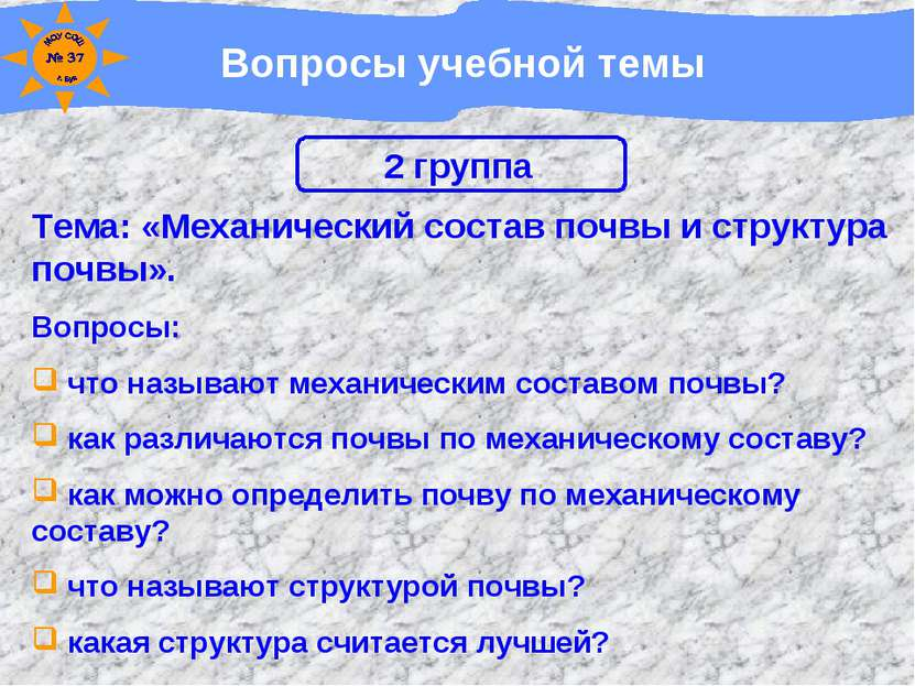 Вопросы учебной темы Тема: «Механический состав почвы и структура почвы». Воп...