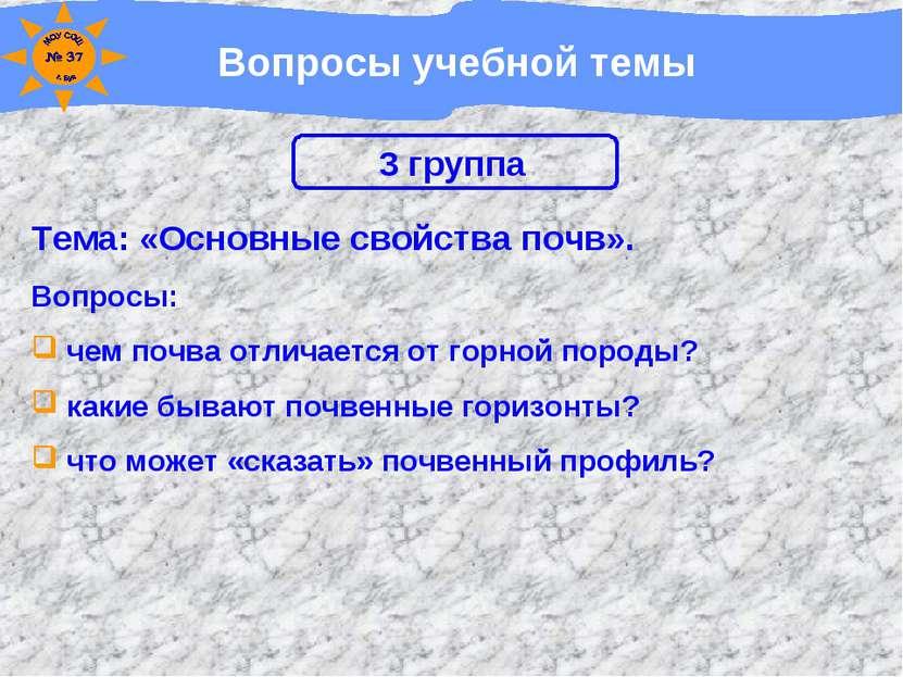 Вопросы учебной темы Тема: «Основные свойства почв». Вопросы: чем почва отлич...
