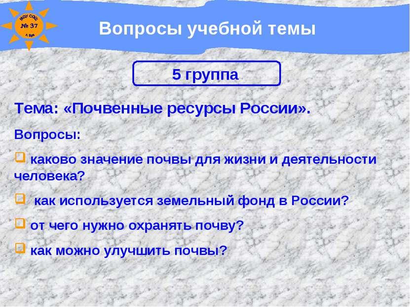 Вопросы учебной темы Тема: «Почвенные ресурсы России». Вопросы: каково значен...