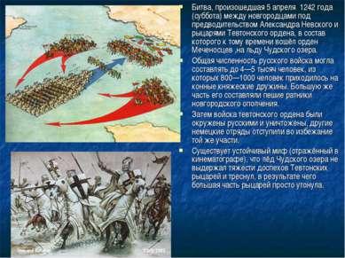 Битва, произошедшая 5 апреля 1242 года (суббота) между новгородцами под предв...